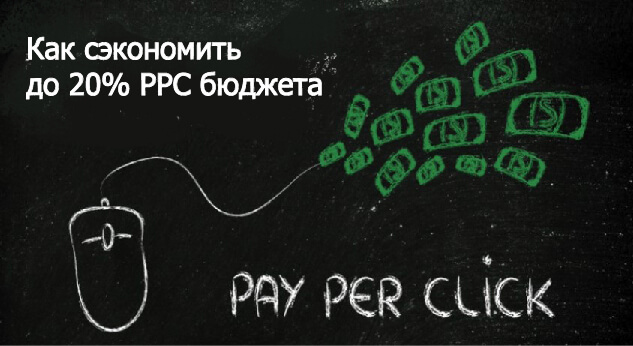 Как сэкономить до 20% PPC бюджета и найти тысячи небанальных минус-слов
